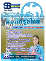 เก็งแนวข้อสอบเจ้าหน้าที่อาวุโส เจ้าหน้าที่บริการลูกค้าสินเชื่อธุรกิจขนาดใหญ่ ธนาคารกรุงไทย