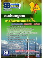 เก็งแนวข้อสอบคนชำนาญงาน กฟผ. การไฟฟ้าฝ่ายผลิตแห่งประเทศไทย
