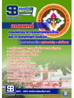 เก็งแนวข้อสอบนายแพทย์ กรมพัฒนาการแพทย์แผนไทยและการแพทย์ทางเลือก