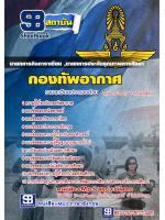 เก็งแนวข้อสอบนายทหารกิจการอาเซียน ,นายทหารประกันคุณภาพการศึกษา กองทัพอากาศ