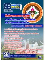เก็งแนวข้อสอบนักวิชาการสาธารณสุข กรมพัฒนาการแพทย์แผนไทยและการแพทย์ทางเลือก