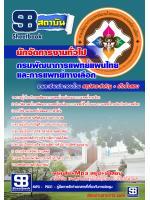 เก้งแนวข้อสอบนักจัดการงานทั่วไป กรมพัฒนาการแพทย์แผนไทยและการแพทย์ทางเลือก