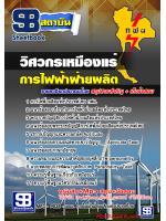 เก็งแนวข้อสอบวิศวกรเหมืองแร่ กฟผ. การไฟฟ้าฝ่ายผลิตแห่งประเทศไทย