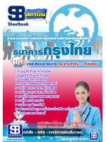 เก็งแนวข้อสอบงานด้านวิเคราะห์แบบจำลองและบริหารพอร์ตสินเชื่อ ธนาคารกรุงไทย