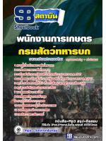 #แนวข้อสอบพนักงานการเกษตร กรมการสัตว์ทหารบก#NEW#