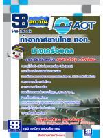 เก็งแนวข้อสอบช่างเครื่องกล บริษัทการท่าอากาศยานไทย ทอท AOT