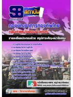 เก็งแนวข้อสอบกลุ่มตำแหน่งคอมพิวเตอร์ กองบัญชาการกองทัพไทย
