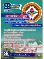 เก็งแนวข้อสอบแพทย์แผนไทย กรมพัฒนาการแพทย์แผนไทยและการแพทย์ทางเลือก