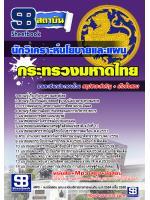 เก็งแนวข้อสอบนักวิเคราะห์นโยบายและแผน สำนักงานปลัดกระทรวงมหาดไทย