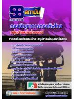 เก็งแนวข้อสอบกลุ่มตำแหน่งช่างยนต์ กองบัญชาการกองทัพไทย