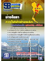 เก็งแนวข้อสอบช่างโยธา กฟผ. การไฟฟ้าฝ่ายผลิตแห่งประเทศไทย