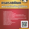 [ตรงประเด็น]แนวข้อสอบ พยาบาลวิชาชีพปฏิบัติการ กรมราชทัณฑ์