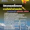 เก็งแนวข้อสอบวิศวกรเครื่องกล กฟผ. การไฟฟ้าฝ่ายผลิตแห่งประเทศไทย