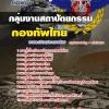เก็งแนวข้อสอบกองบัญชาการกองทัพไทย กลุ่มงานสถาปัตยกรรม 2560