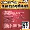 [อัพเดทล่าสุด]แนวข้อสอบ นักทัณฑวิทยา (หญิง) กรมราชทัณฑ์