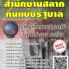 สรุปแนวข้อสอบ(พร้อมเฉลย) เจ้าหน้าที่ความปลอดภัยในการทำงาน ระดับ3 สำนักงานสลากกินแบ่งรัฐบาล