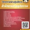 [ตรงประเด็น]แนวข้อสอบ วิศวกรไฟฟ้าปฏิบัติการ สำนักงานศาลยุติธรรม