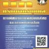 แนวข้อสอบ นักทรัพยากรบุคคล กรมพัฒนาการแพทย์แผนไทยและการแพทย์ทางเลือก