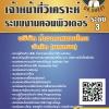 แนวข้อสอบ เจ้าหน้าที่วิเคราะห์ระบบงานคอมพิวเตอร์ ระดับ 3 บริษัท ท่าอากาศยานไทย จำกัด (มหาชน)