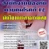 (((เจาะลึก)))แนวข้อสอบ นักวิชาการสาธารณสุข สำนักงานป้องกันควบคุมโรคที่ 12