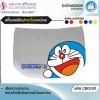 สติ๊กเกอร์ติดฝากระโปรงหน้ารถ ลาย Doraemon