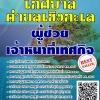 แนวข้อสอบ(งานราชการ) ผู้ช่วยเจ้าหน้าที่เทศกิจ เทศบาลตำบลเชิงทะเล พร้อมเฉลย