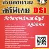((ออกตรง))แนวข้อสอบ นักวิชาการเงินและบัญชีปฏิบัติการ กรมสอบสวนคดีพิเศษ DSI