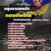 เก็งแนวข้อสอบกองบัญชาการกองทัพไทย กลุ่มงานพลขับ 2560