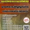 แนวข้อสอบ นายทหารสัญญาบัตร กลุ่มตำแหน่งรัฐศาสตร์ กองบัญชาการกองทัพไทย