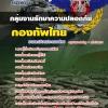 เก็งแนวข้อสอบกองบัญชาการกองทัพไทย กลุ่มงานรักษาความปลอดภัย 2560