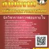 แนวข้อสอบ นักวิชาการตรวจสอบภายใน สำนักงานปลัดกระทรวงมหาดไทย