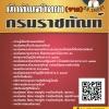 [[ออกตรง]]แนวข้อสอบ นักทัณฑวิทยา (ชาย) กรมราชทัณฑ์