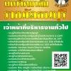 แนวข้อสอบ เจ้าหน้าที่บริหารงานทั่วไป มหาวิทยาลัยราชภัฏธนบุรี