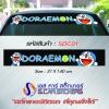 บังแดดหน้ารถ Doraemon พื้นดำตัวหนังสือฟ้าขอบขาว