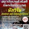 (((อัพเดทล่าสุด)))แนวข้อสอบ นักวิจัย (Control and Communication) สถาบันเทคโนโลยีป้องกันประเทศ