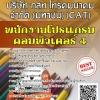 แนวข้อสอบ พนักงานโปรแกรมคอมพิวเตอร์ 4 บริษัท กสท โทรคมนาคม จำกัด (มหาชน) (CAT)