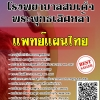 สรุปแนวข้อสอบ(พร้อมเฉลย) แพทย์แผนไทย โรงพยาบาลสมเด็จพระพุทธเลิศหล้า