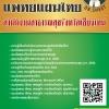 [คู่มือเตรียมสอบ]แนวข้อสอบ แพทย์แผนไทย สํานักงานสาธารณสุขจังหวัดเชียงใหม่