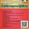 [เตรียมสอบ]แนวข้อสอบ เจ้าพนักงานธุรการปฏิบัติงาน กรมคุมประพฤติ