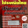 สรุปแนวข้อสอบ(พร้อมเฉลย) ปริญญาโท ฝ่ายตลาดขนส่ง ไปรษณีย์ไทย