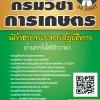 แนวข้อสอบ นักวิชาการเกษตรปฏิบัติการ (ด้านเทคโนโลยีชีวภาพ) กรมวิชาการเกษตร