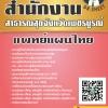 >>จัดเต็ม<<แนวข้อสอบ แพทย์แผนไทย สำนักงานสาธารณสุขจังหวัดเพชรบูรณ์