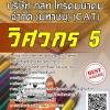 แนวข้อสอบ วิศวกร 5 บริษัท กสท โทรคมนาคม จำกัด (มหาชน) (CAT)