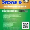 ((ตรงประเด็น))แนวข้อสอบ วิศวกร 6 การนิคมอุตสาหกรรมแห่งประเทศไทย (กนอ.)