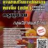 สรุปแนวข้อสอบ ครูผู้ช่วย กลุ่มวิชาดนตรีไทย กรมส่งเสริมการปกครองท้องถิ่น (อปท.) พร้อมเฉลย