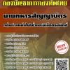 แนวข้อสอบ นายทหารสัญญาบัตร กลุ่มตำแหน่งไฟฟ้าและอิเล็กทรอนิกส์ กองบัญชาการกองทัพไทย