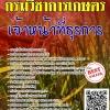 สรุปแนวข้อสอบ(พร้อมเฉลย) เจ้าหน้าที่ธุรการ กรมวิชาการเกษตร