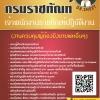 [LOAD]แนวข้อสอบ เจ้าพนักงานราชทัณฑ์ปฏิบัติงาน (งานควบคุมผู้ต้องขังชายและอื่นๆ) กรมราชทัณฑ์