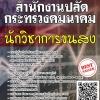 สรุปแนวข้อสอบ(พร้อมเฉลย) นักวิชาการขนส่ง สำนักงานปลัดกระทรวงคมนาคม