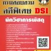 [[ออกตรง]]แนวข้อสอบ นักวิชาการพัสดุ กรมสอบสวนคดีพิเศษ DSI